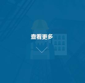 丨非公有制建筑企業建筑類相關單位專業技術人員丨