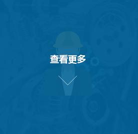 丨機械工程師是從事機械工程領域的專業技術人員丨