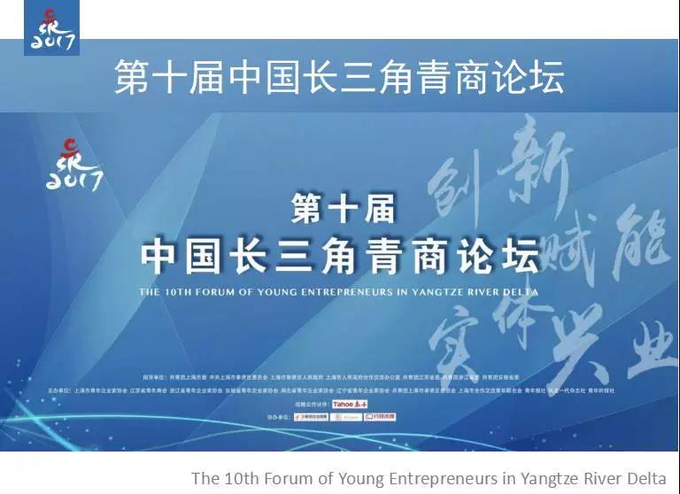 六地青年企业家共话创新实业,共创十届新时代