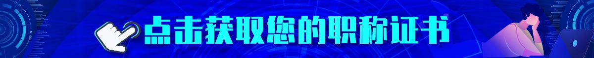 2020上海科技情报专业工程师职称评审公示名单