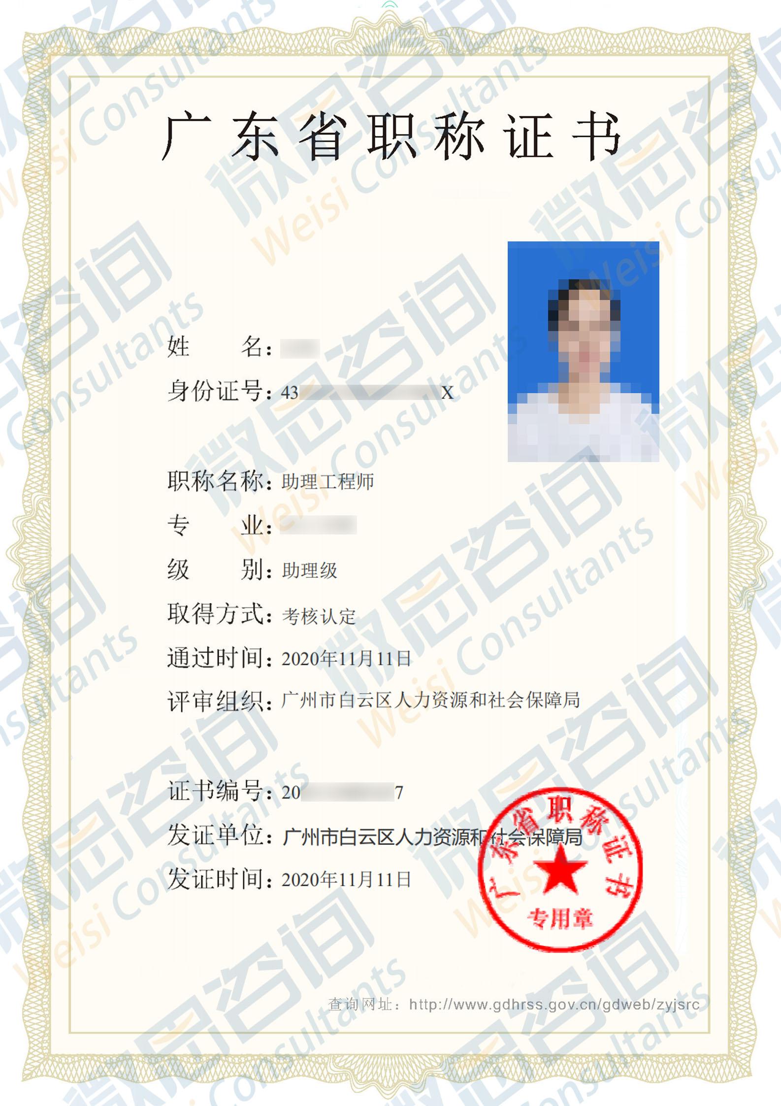 广东省工程师