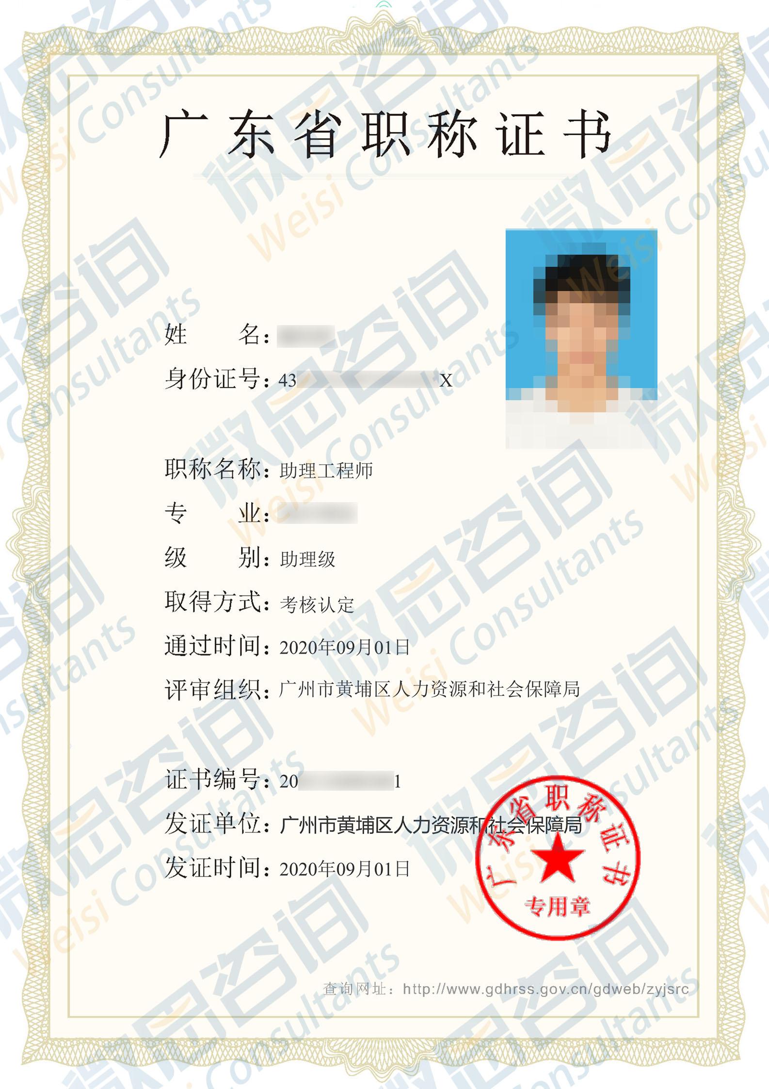廣東省工程師