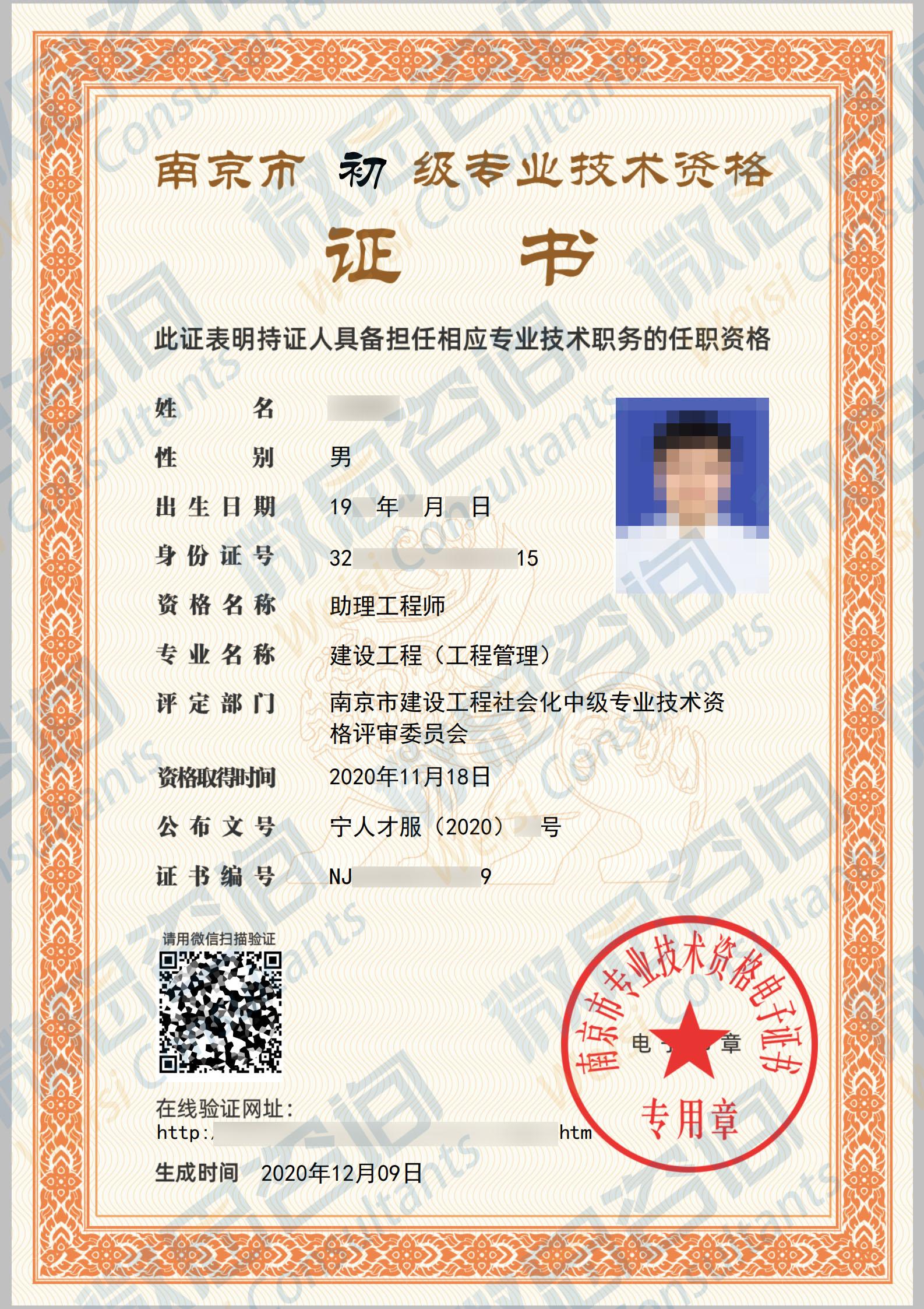 南京工程师