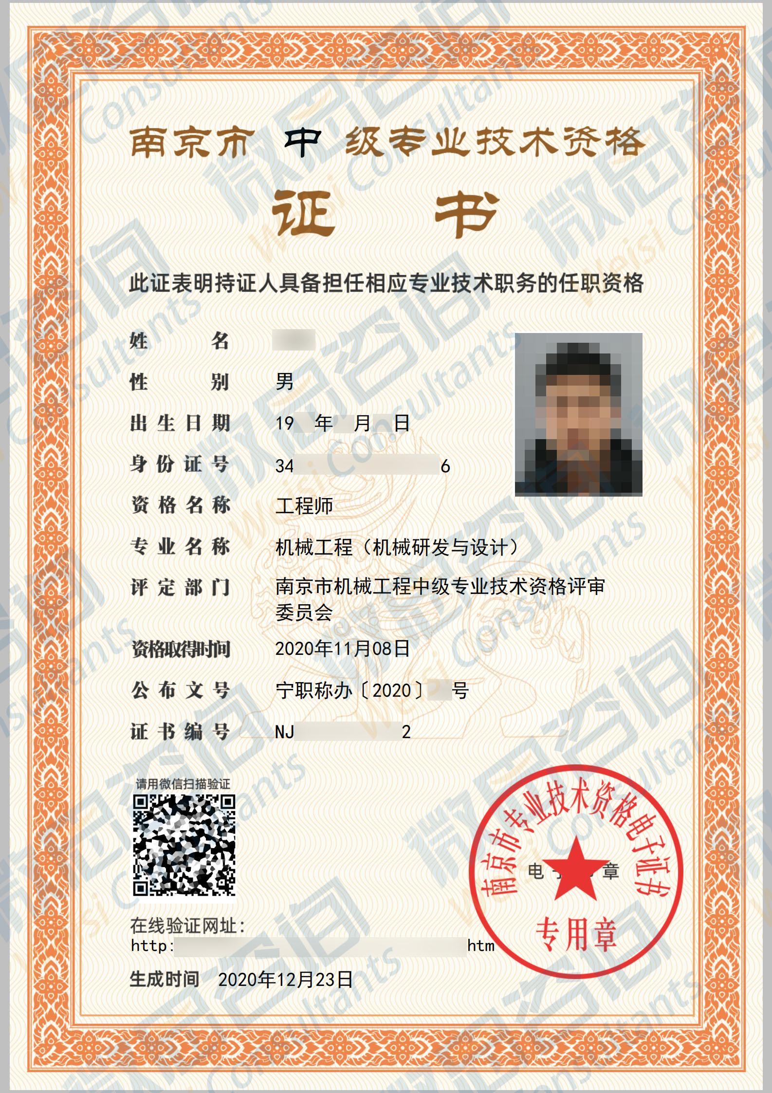南京工程師