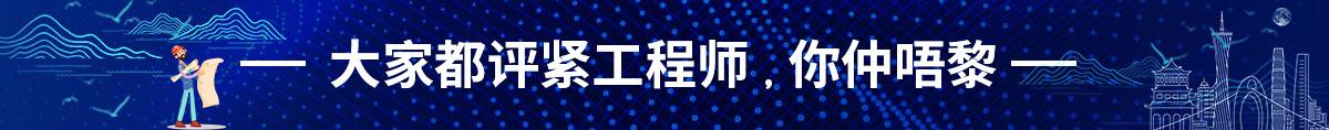 2020广州轻工工程中级工程师初定