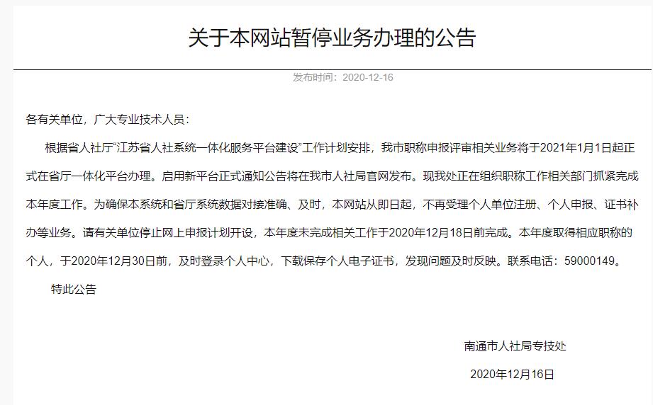 南通工程师职称评审服务平台